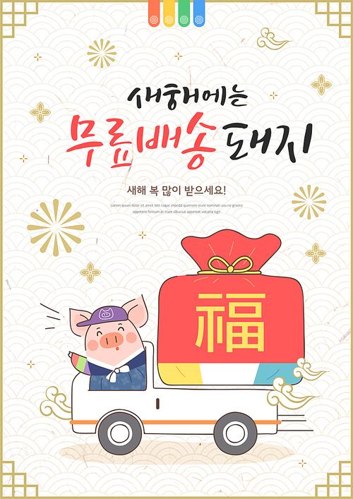 기해년맞이 팝업1 (GIONE)