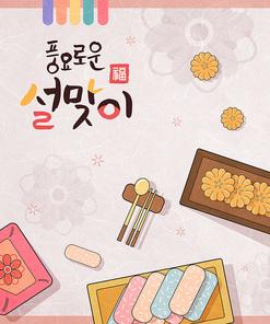 신년 라인 연하장9 (호디)