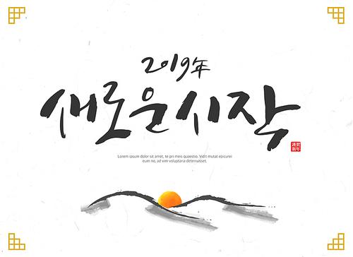 신년 캘리그라피1 (GIONE)