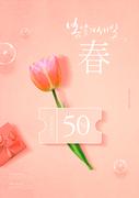 봄 쇼핑 팝업5 (GIONE)