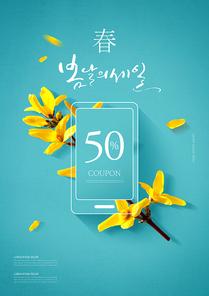 봄 쇼핑 팝업8 (GIONE)