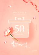 봄 쇼핑 팝업9 (GIONE)