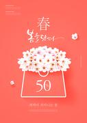 봄 쇼핑 팝업1 (GIONE)