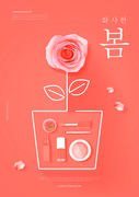봄 쇼핑 팝업2 (GIONE)