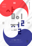 삼일절 편집7 (GIONE)
