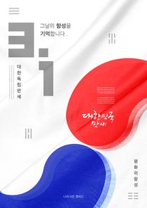 삼일절 편집6 (GIONE)