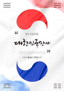 삼일절 편집2 (GIONE)