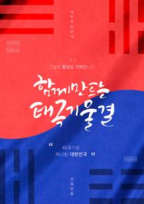 삼일절 편집3 (GIONE)