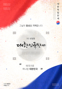 삼일절 편집4 (GIONE)
