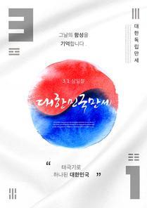 삼일절 편집5 (GIONE)