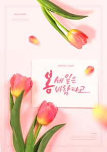 봄 쇼핑 편집3 (GIONE)