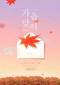 가을 쇼핑 편집4 (GIONE)