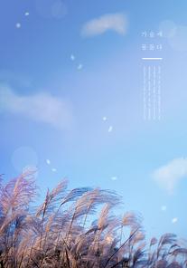 가을 감성 편집5(HYUN)