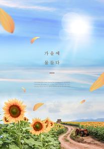 가을 감성 편집7(HYUN)