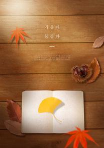 가을 감성 편집8(HYUN)
