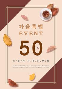 가을 쇼핑 편집 팝업2(HYUN)