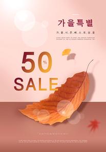 가을 쇼핑 편집 팝업3(HYUN)