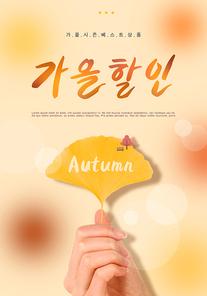 가을 쇼핑 편집 팝업6(HYUN)