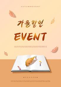 가을 쇼핑 편집 팝업8(HYUN)