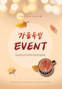 가을 쇼핑 편집 팝업4(HYUN)