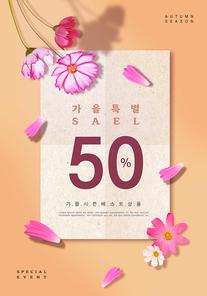 가을 쇼핑 편집 팝업1(HYUN)