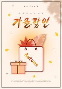 가을 쇼핑 편집 팝업10(HYUN)