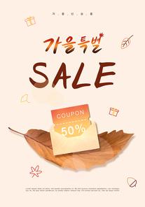 가을 쇼핑 편집 팝업9(HYUN)