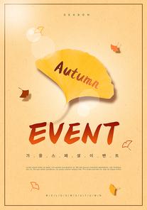 가을 쇼핑 편집 팝업5(HYUN)