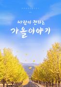 가을 풍경 감성 캘리2(HYUN)