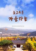 가을 풍경 감성 캘리3(HYUN)