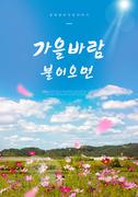 가을 풍경 감성 캘리1(HYUN)