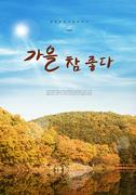 가을 풍경 감성 캘리6(HYUN)