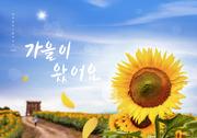 가을 풍경 감성 캘리7(HYUN)