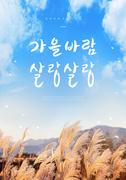 가을 풍경 감성 캘리8(HYUN)