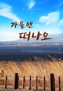 가을 풍경 감성 캘리9(HYUN)