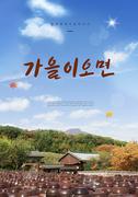 가을 풍경 감성 캘리10(HYUN)