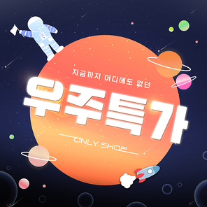 그라데이션 쇼핑 팝업 05(BBBIC)