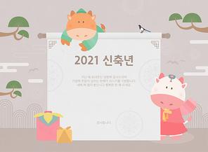 2021년 소캐릭터 일러스트10 (sese)