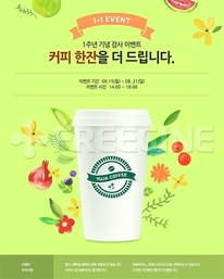 [Event]커피 1 1 이벤트