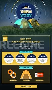 [EVENT]가을밤의 낭만캠핑