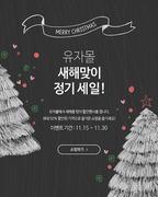 [웹디자인]겨울이벤트팝업-크리스마스트리