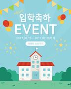 [이벤트팝업]입학축하이벤트