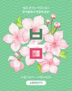 [이벤트팝업]봄이벤트01