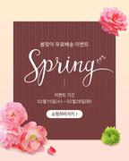 [이벤트팝업]봄이벤트02