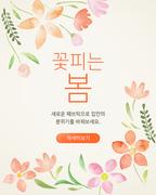 [이벤트팝업]봄이벤트04