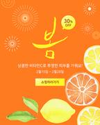 [이벤트팝업]봄이벤트07