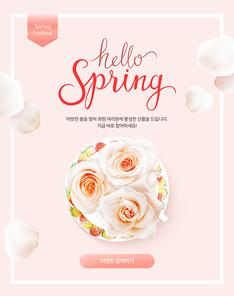 [이벤트] 봄 이벤트