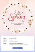 [이벤트] 벚꽃 프레임