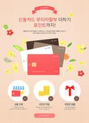 [이벤트] 봄 신용카드 무이자할부 이벤트