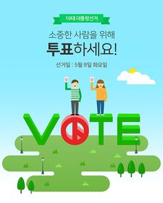 [이벤트]선거팝업08